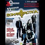 13 февраля 2010 Sonata Arctica в клубе «Зал Ожидания»