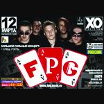 Большой концерт группы FPG