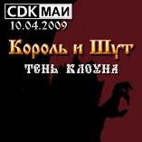 «Король и Шут» презентует концертный DVD «Тень Клоуна»