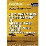 """Международный фестиваль """"Соседний Мир"""" станет передвижным"""
