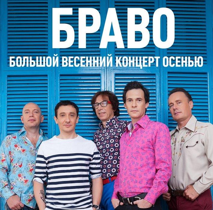"""Группа Браво в разгар осени сыграла большой """"весенний"""" концерт"""