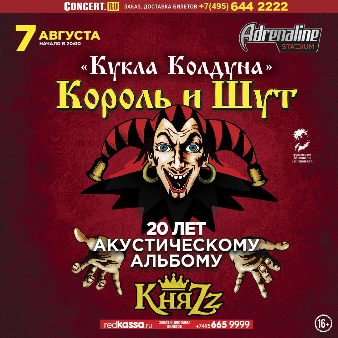 """Андрей Князев отметил 20-летие """"Акустического альбома"""" группы Король и Шут концертом в Москве"""