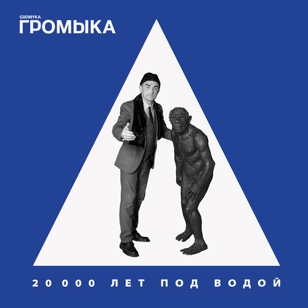 """""""20000 лет под водой"""": премьера от группы Громыка"""