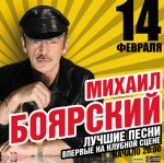 14 февраля 2010 Михаил Боярский в клубе «Зал Ожидания»