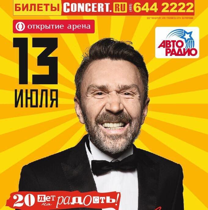Ленинград установил рекорд, собрав на сольный концерт в Москве более 45 000 зрителей