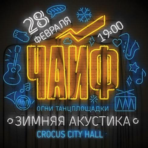 """Единственный концерт группы ЧайФ в Москве в 2014 году прошёл в """"Крокус сити холле"""""""
