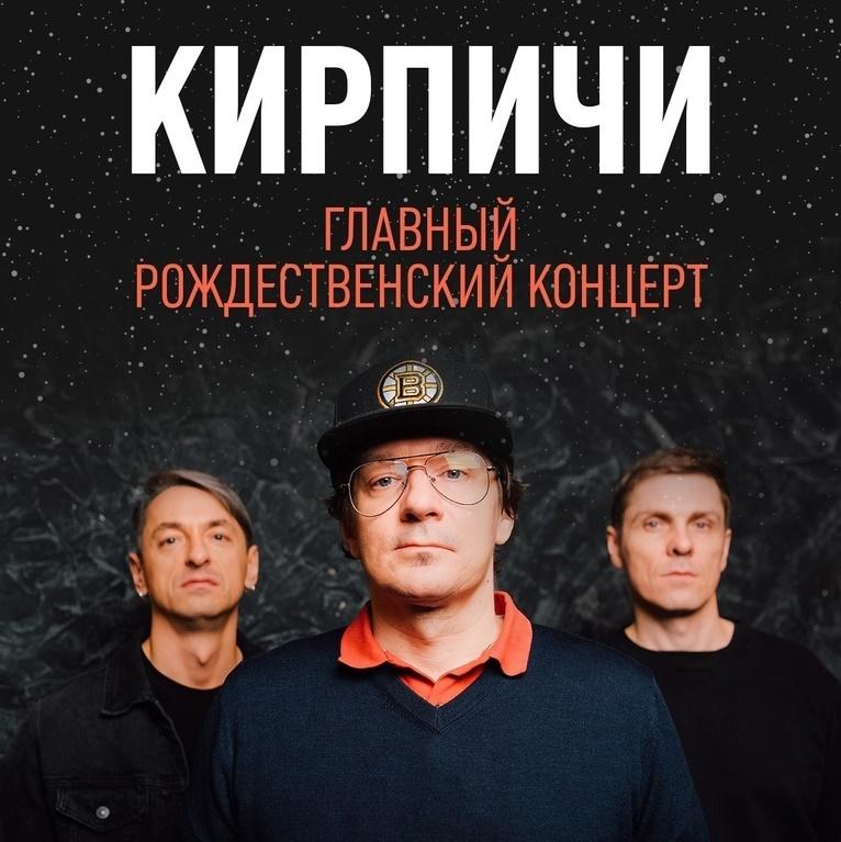 Кирпичи сыграли традиционный новогодний концерт в Москве