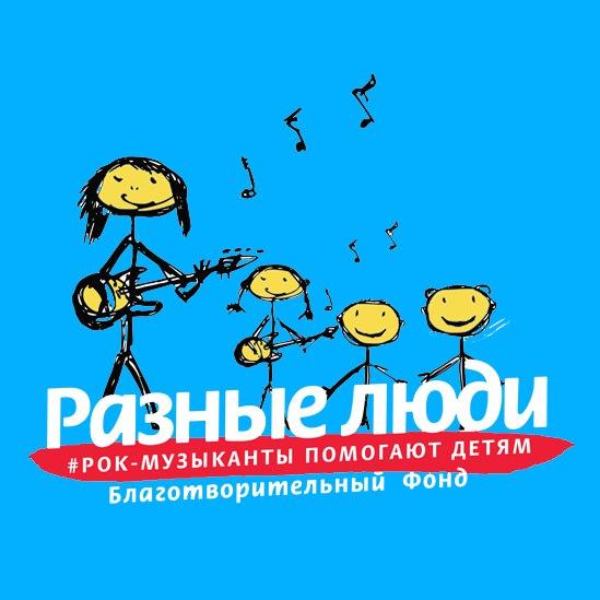 Благотворительный аукцион от Александра Чернецкого и других рок-музыкантов