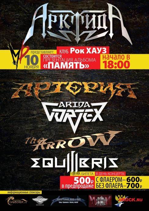 Афиша рок клубов москва ночные клубы челябинска фото