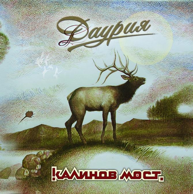 "Калинов мост выпустил сингл с ""Даурии"""