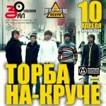 Отчет  о концерте группы Торба на круче 10 апреля в клубе «Зал Ожидания»