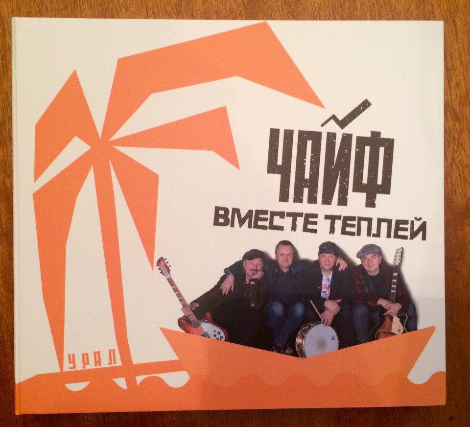 ЧайФ выпустил CD-сборник к новому туру