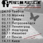 Группа mama (Ex-Операция Пластилин, punk/post-punk/grunge). Тур в поддержку нового альбома
