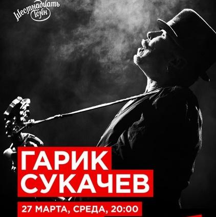 Гарик Сукачёв спел редкие песни и хиты на концерте в Москве