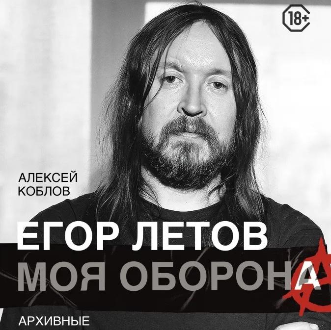 """Книга """"Моя оборона"""": архивные фотографии, документы и рукописи Егора Летова"""