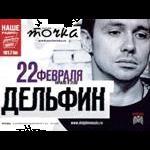 Концерт Дельфина в клубе Точка 22 февраля