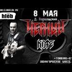 Большой сольный концерт группы ЧЁРНЫЙ КОФЕ в клубе HLEB 08.05.