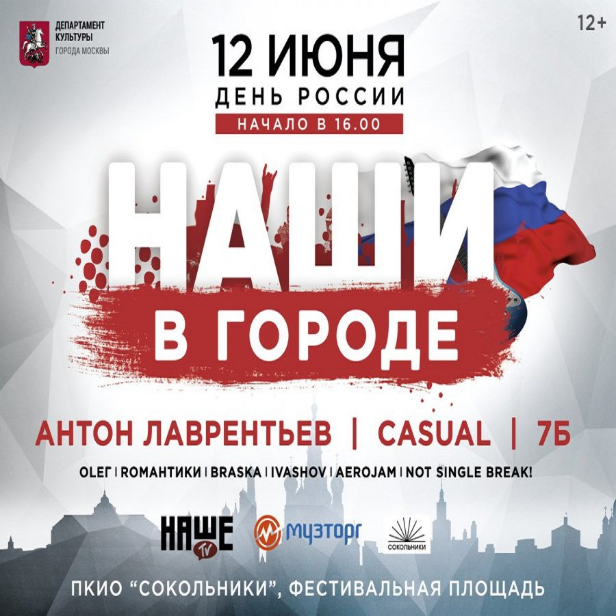 """Рок-фестиваль """"Наши в городе"""" впервые пройдёт в Москве"""