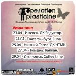 Группа Операция Пластилин отправляется в очередной тур по России