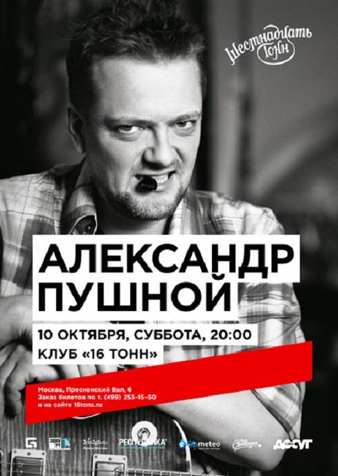 aleksandr-pushnoy-siski