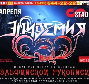 """Группа Эпидемия представила новую метал-оперу """"Сокровище Энии"""""""