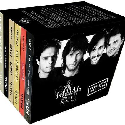 Концертные альбомы группы Ноль будут изданы при поддержке поклонников