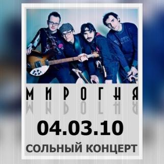 """4 марта пройдет большой сольный концерт группы """"Мир Огня"""" в клубе-ресторане """"Питер"""""""