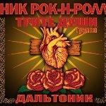 Ник Рок-н-ролл и «Трите души» представят новый альбом в Москве