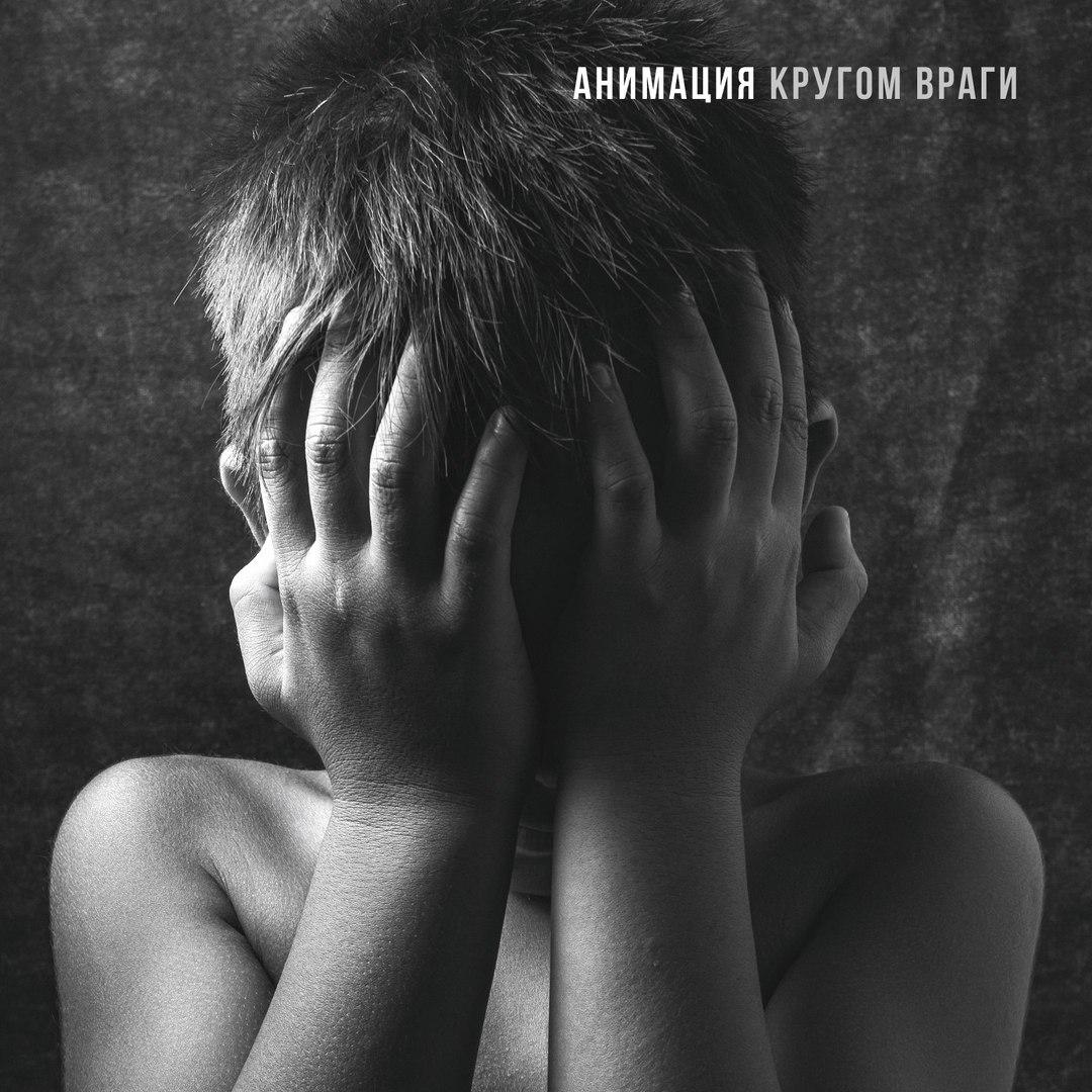 """Группа АнимациЯ предупреждает: """"Кругом враги"""""""