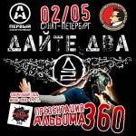 """2 мая в клубе """"Грибоедов"""" Дайте2 представят дебютный альбом """"360"""""""
