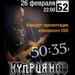 Презентация DVD Игоря Куприянова 26.02.