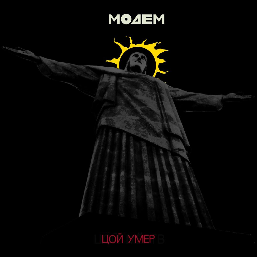 """Новый трек группы МодеМ """"Цой умер"""""""