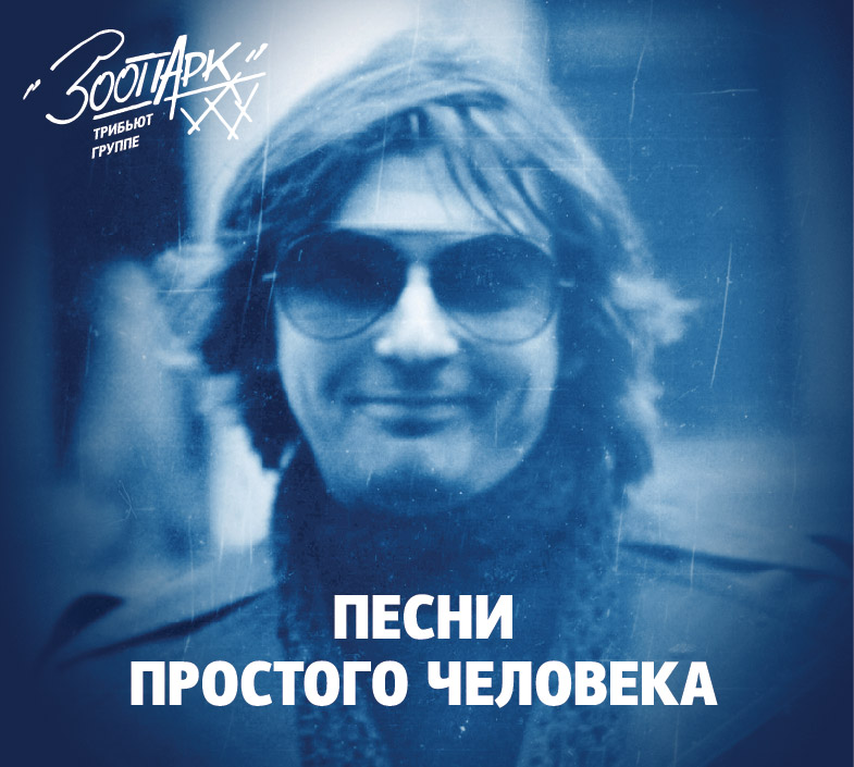 Трибьют к 60-летию Майка Науменко вышел спустя год