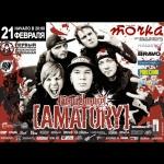 """Синий концерт [AMATORY] 21 февраля в клубе """"Точка"""""""