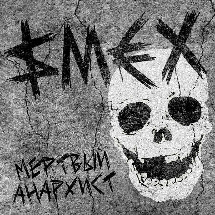 Smex представил альбом каверов на классику российского рока