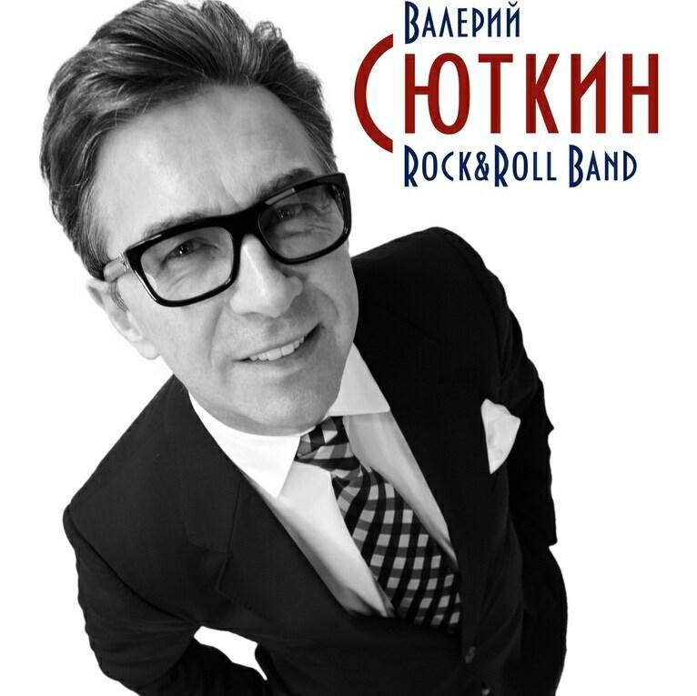 Валерий Сюткин и Рок-н-Ролл Бэнд дали большой концерт в Москве