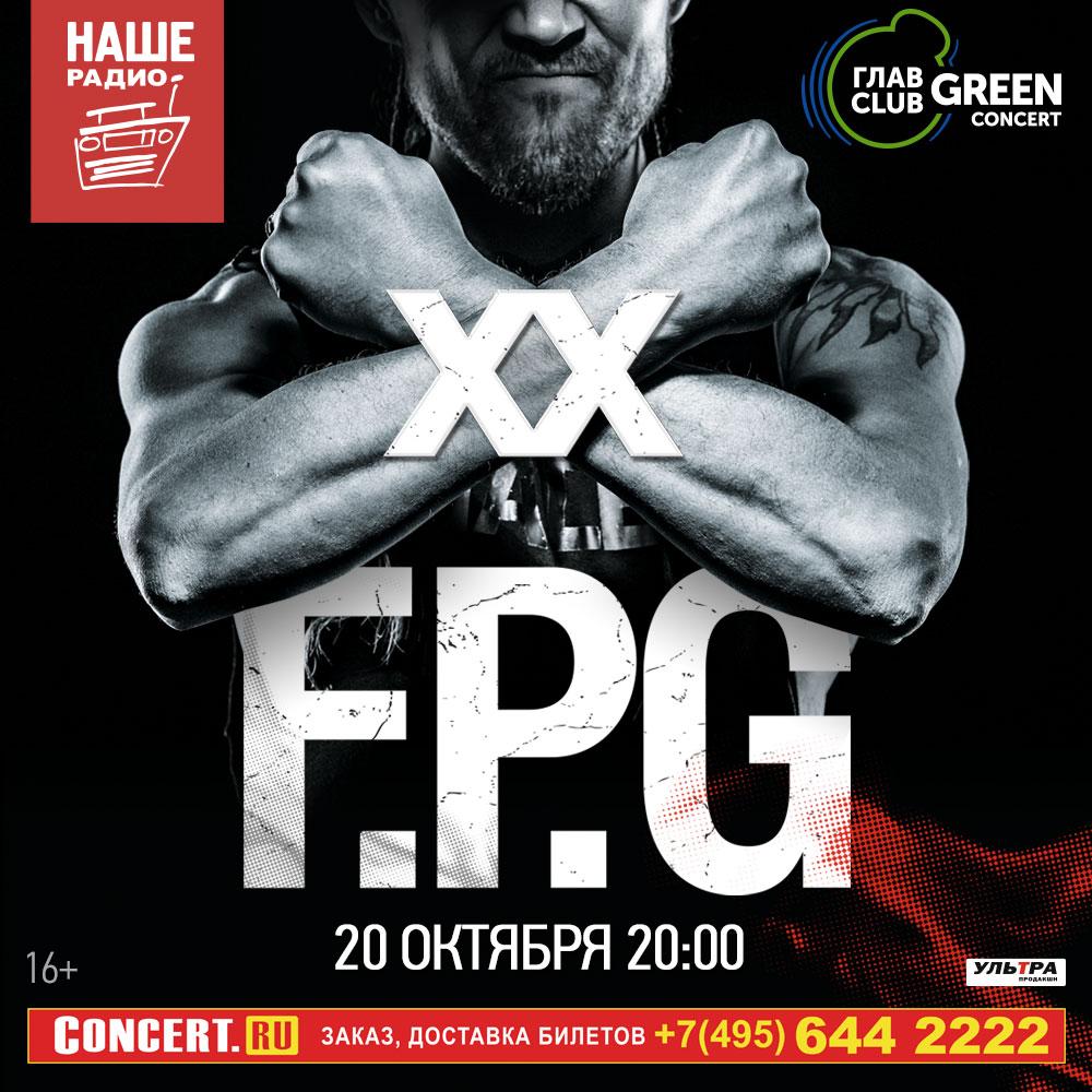 Группа FPG отметила 20-летие в Москве
