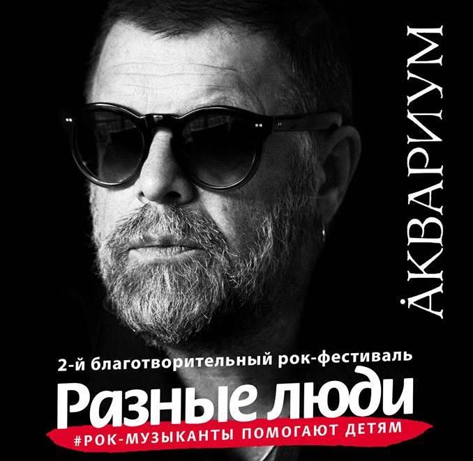 """2-й благотворительный рок-фестиваль """"Разные люди"""" состоится в феврале"""