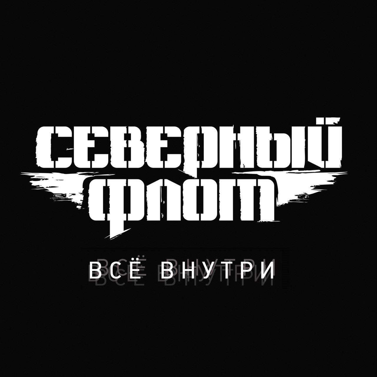 Трансляция первого московского концерта группы Северный флот