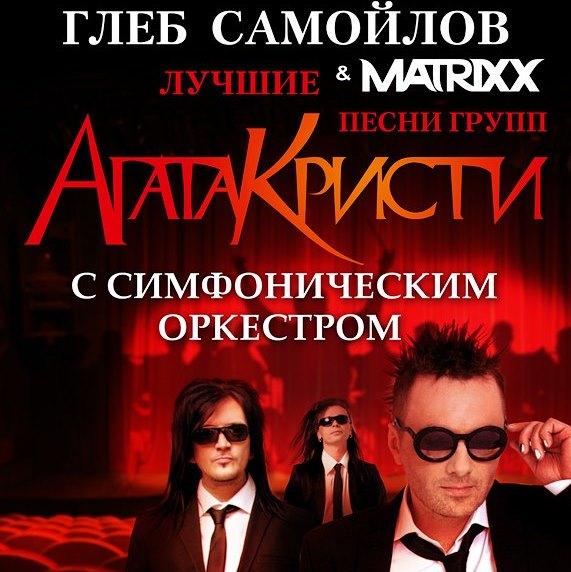 Глеб Самойлов собирается выступить с оркестром