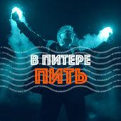 Ленинград встретил Первомай премьерой клипа