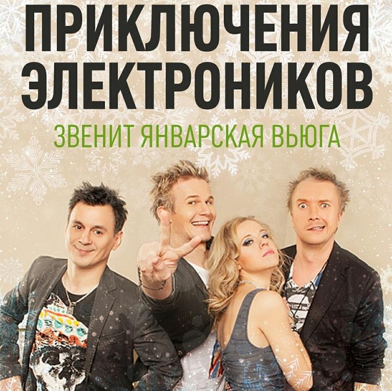 Приключения Электроников сыграли новогодний концерт в Москве