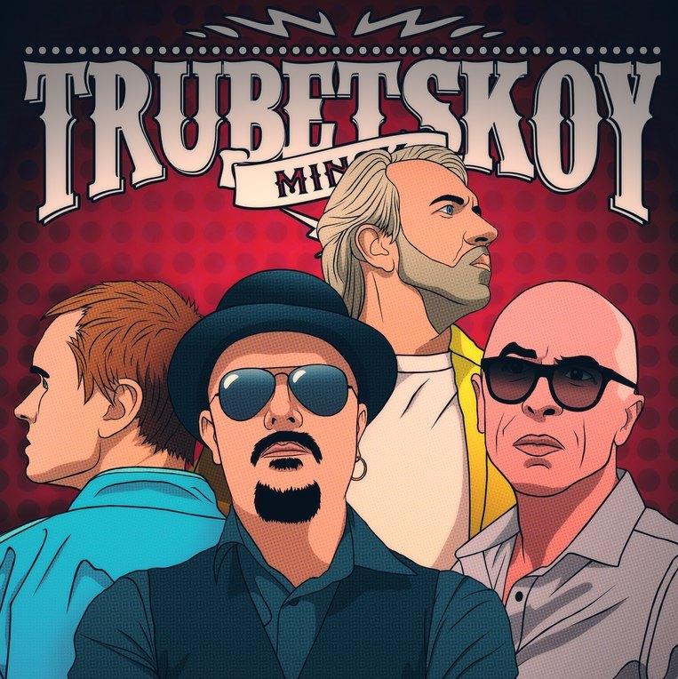 Trubetskoy посвятили песню и видео тем, кто ведёт бродячий образ жизни