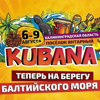Kubana-2015 объявила новое место локации
