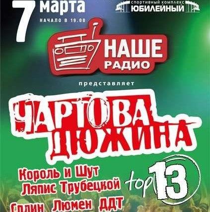 """Программа фестиваля """"Чартова дюжина"""" в Санкт-Петербурге"""
