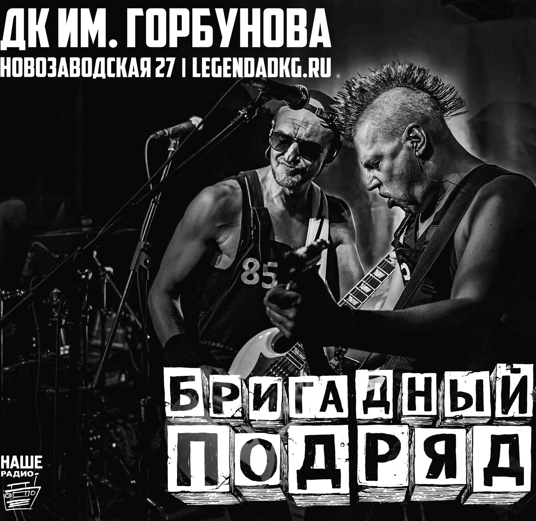 """Бригадный Подряд сыграл новые и старые песни в """"Горбушке"""""""