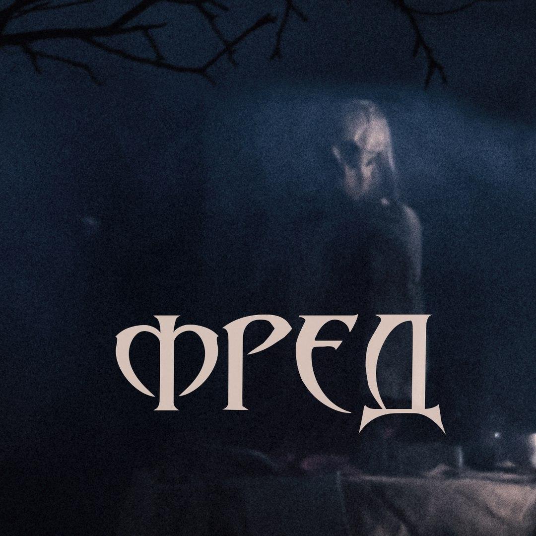 """Песня Короля и Шута послужила основной короткометражного фильма """"Фред"""""""