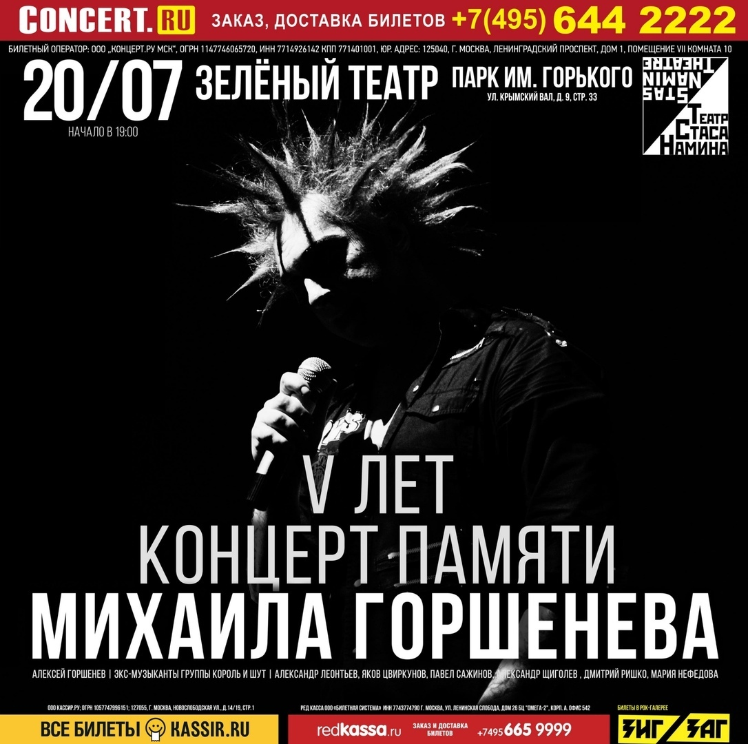 Алексей Горшенёв и экс-музыканты группы Король и Шут сыграли концерт памяти Михаила Горшенёва