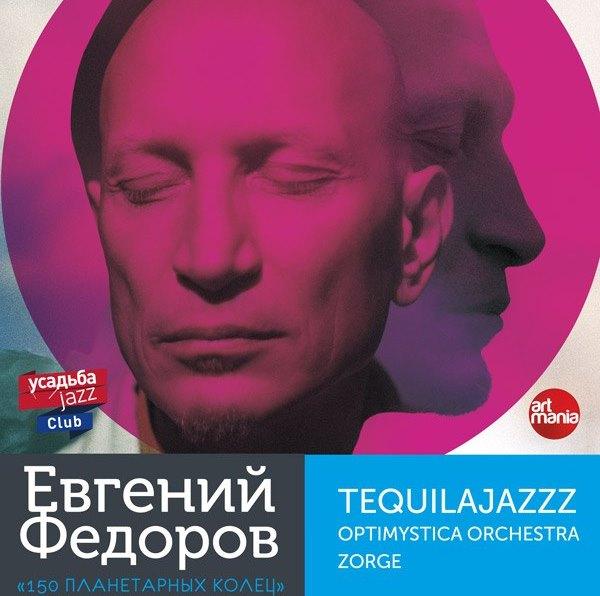 """Евгений """"АйАйАй"""" Фёдоров отметил 50-летие в компании Tequilajazzz, Zorge и Optimystica Orchestra"""