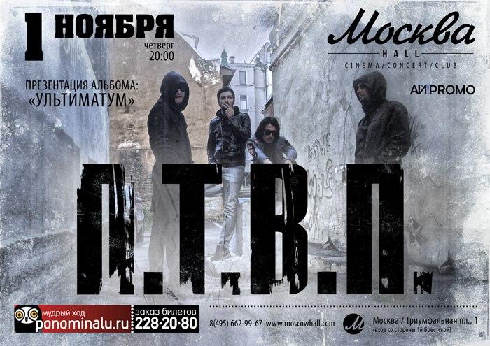 ПТВП в клубе Москва Hall 1 ноября